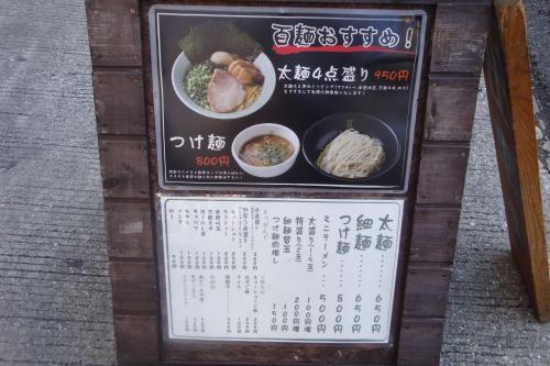 101208-005店頭メニュー(縮小)