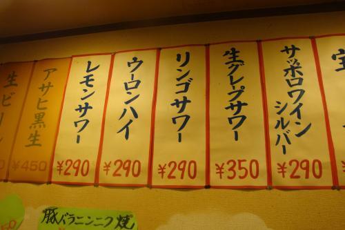 101228-111メニュー(縮小)