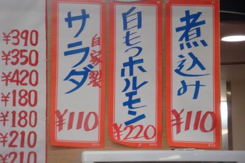 101228-114メニュー(縮小)