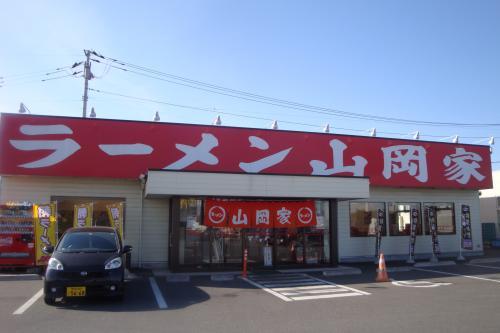 110103-101山岡家(縮小)