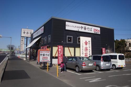 110110-101幸楽苑(縮小)