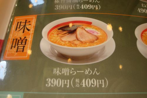 110110-103味噌アップ(縮小)
