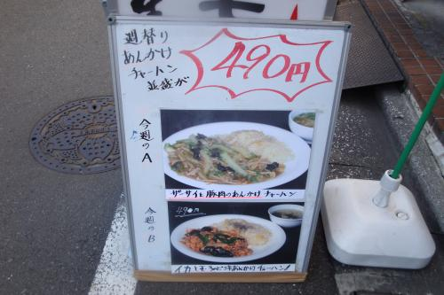 110114-102店頭メニュー(縮小)