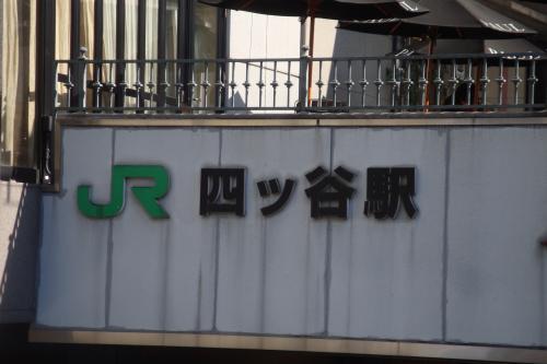 110119-001四谷駅(縮小)