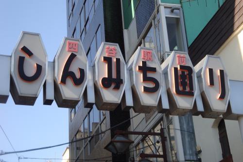 110119-002しんみち通り(縮小)