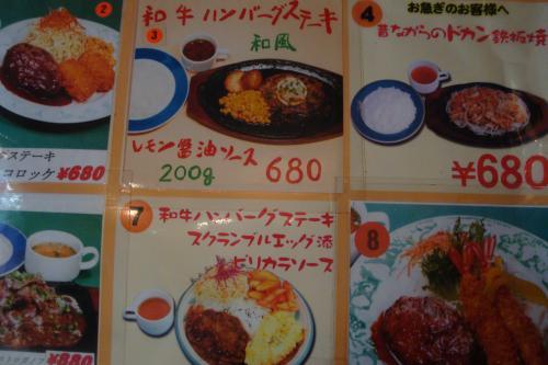 110119-004店内メニュー(縮小)