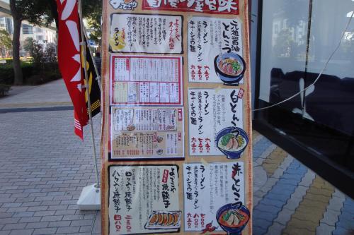110120-003店頭メニュー(縮小)