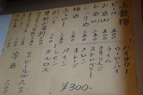 110121-016メニュー(縮小)