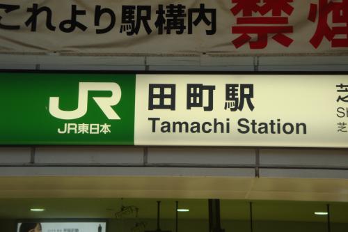 110121-100田町駅(縮小)