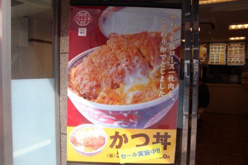 110121-103カツ丼セール(縮小)