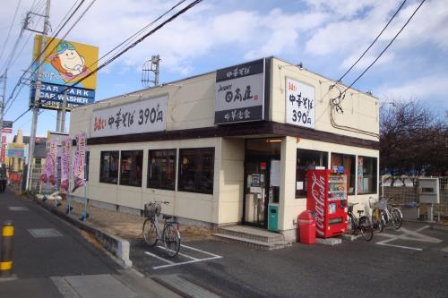 110130-101日高屋(縮小)
