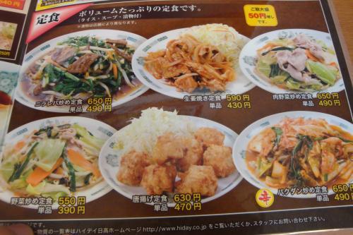 110130-103メニュー定食(縮小)