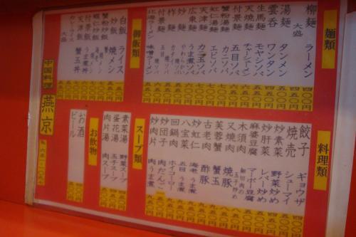 110202-102メニュー(縮小)