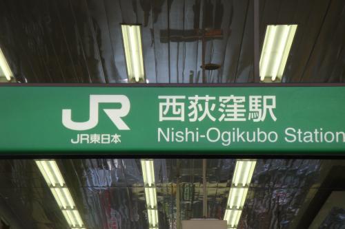 110207-001西荻窪駅(縮小)