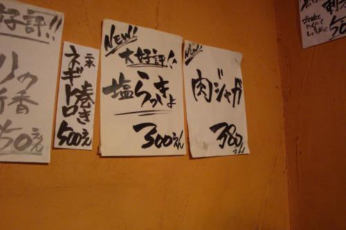 110216-006壁メニュー(縮小)