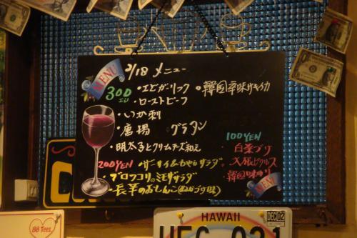 110218-003日替わりメニュー(縮小)