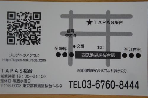 110218-030タパス桜台(縮小)