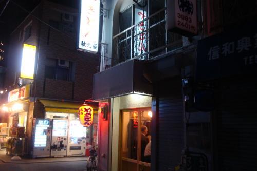 110218-008秋元屋(縮小)