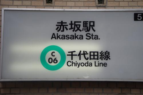 110214-001赤坂駅(縮小)