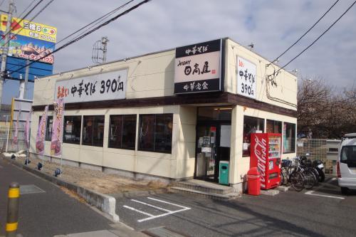 110219-101日高屋(縮小)
