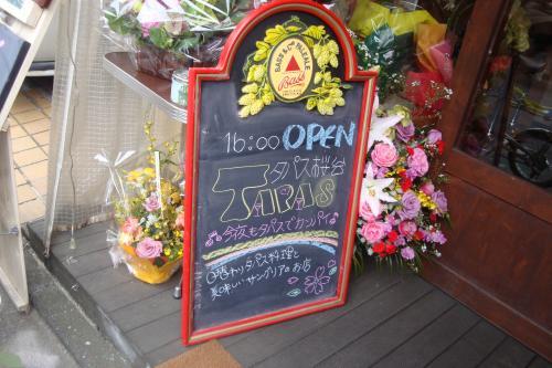 110220-001タパス桜台(縮小)