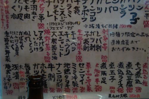110220-019メニュー(縮小)