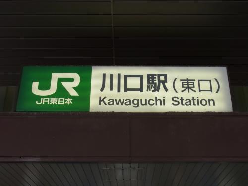 120406-001川口駅(S)