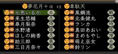 天翔武田対決