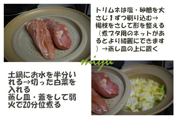 トリハムスープ1