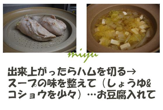 トリハムスープ2