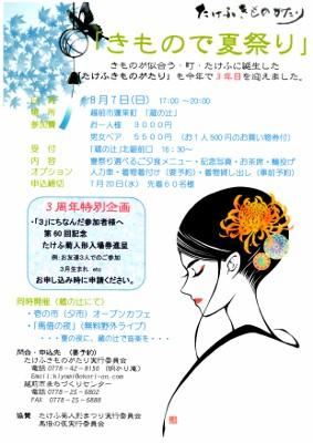 ポスター 完成品 大西様作 (283x400)