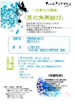 23 7 25日「男の角帯結び」チラシデータ (283x400)