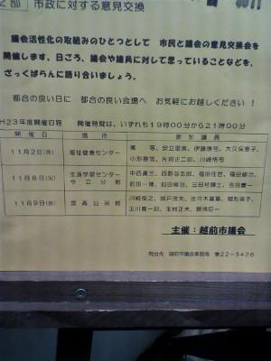 2011103118590000 (300x400)