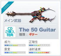 ギター銃っ!