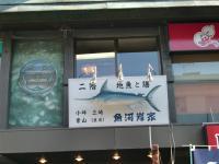 鎌倉2マグロ