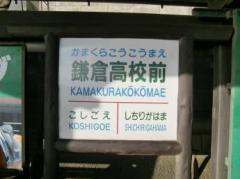 80鎌倉高校前駅