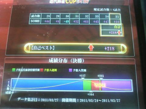 2011032716370000.jpg