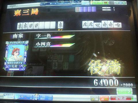 s-2011061112070000.jpg