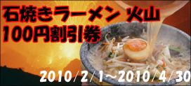 isiyaki.jpg
