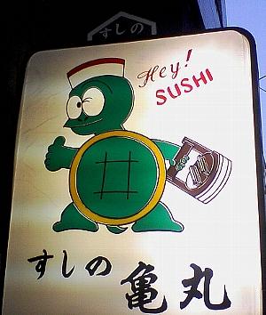 タートル寿司.jpg