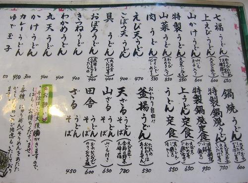 s-めん吉メニュー1-1IMG_2535