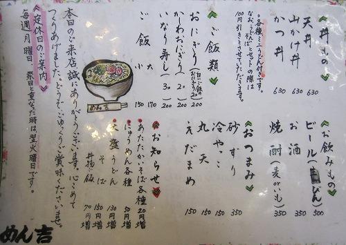 s-めん吉メニュー2-1IMG_2537