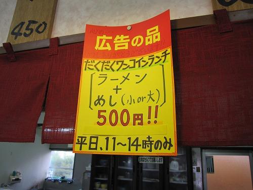 s-恵比須メニュー2IMG_2545