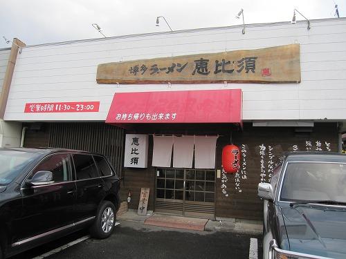 s-恵比須外見IMG_2550