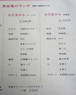 s-無量メニューIMG_2622