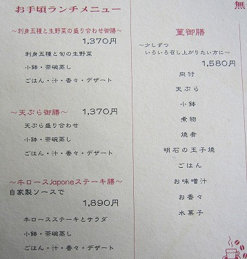 s-無量メニュー2IMG_2623
