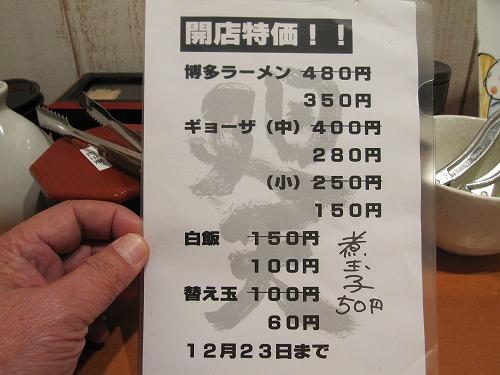 s-廻天メニューIMG_2678