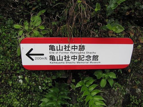 s-竜馬亀山案内IMG_2654