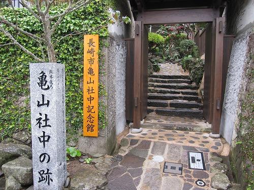 s-竜馬亀山IMG_2667