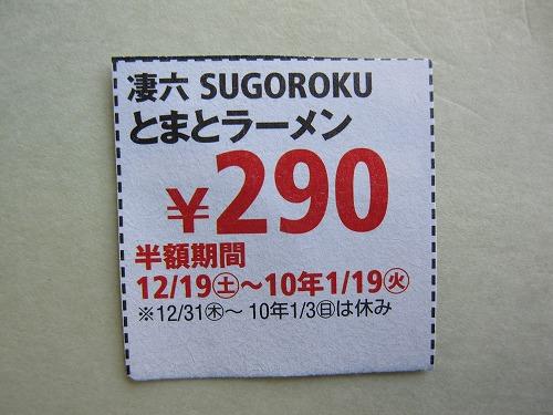 s-凄六割引IMG_2705